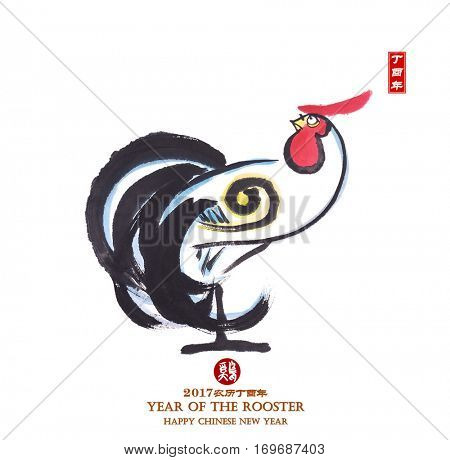 2017 is year of the Rooster,Traditional China drawing,Red stamps which Translation: good bless for new year