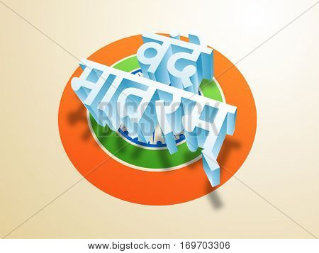 3D Hindi Text Vande Mataram ( I praise thee, Mother ) on National Flag Colours for Indian Republic Day celebration.