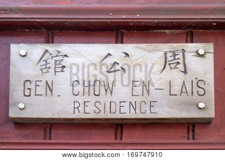 SHANGHAI - FEBRUARY 27: French Concession Area, Residence of Zhou Enlai (former Chinese Prime Minister) in Shanghai, China, February 27, 2016.
