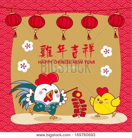 Chinese New Year design. Cute rooster and cute little chicken with plum blossom in traditional chinese background. Translation