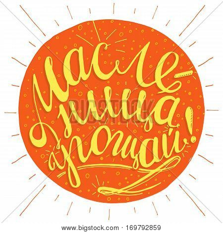 Russian Shrovetide lettering on sunny pancake background in orange and yellow colors. Design template for poster, greeting card, article, web banner ad. Russian translation Shrovetide treats