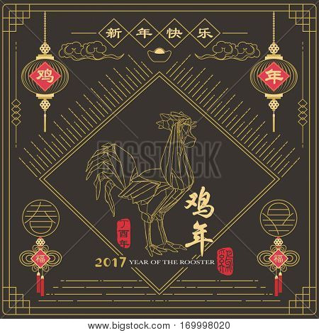 Year of the Rooster Chinese new year 2017: Calligraphy translation