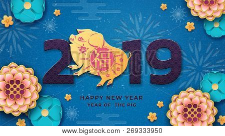 Chinese Happy New Year Calendar Cover For 2019 With Pig And Daisy, Hydrangea. Ornamental Flowers Wit