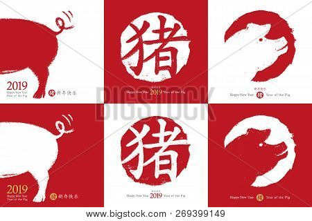 2019 Chinese New Year Of The Pig. Vector Card Design Set. Hand Drawn Piggy Illustration And Red Stam