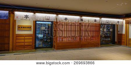 Tokyo, Japan - Jan 3, 2016. Wooden Traditional Restaurant In Tokyo, Japan. Tokyo Metropolis Is Both
