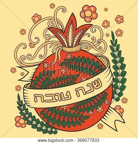 Rosh Hashanah - Jewish New Year Greeting Card Design With Red Pomegranate - Holiday Symbol. Greeting