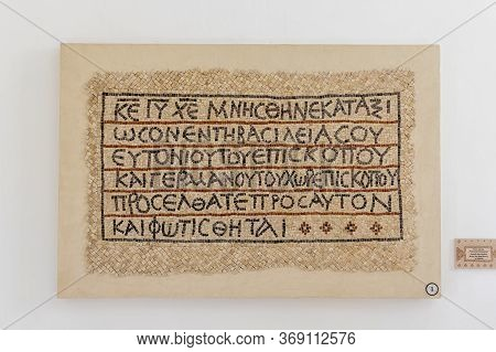Jerusalem, Israel, January 25, 2020 : The Partially Preserved Mosaic - Greek Inscription From The Ba
