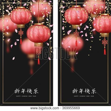 Chinese New Year Black Vertical Banners With Chinese Lanterns. Hanging Silk Lanterns, Flying Petals