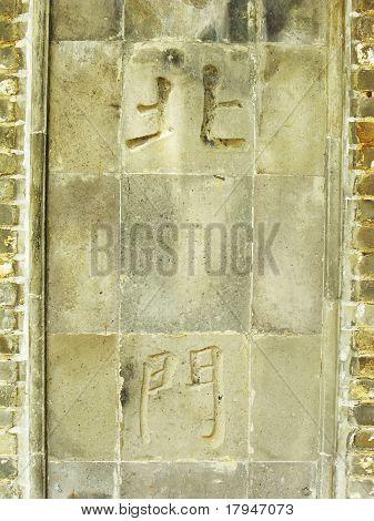 weathered brick wall indicating north entrance