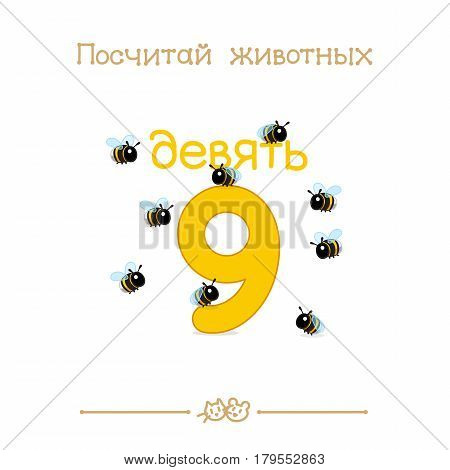 Cartoon illustration Nine 9. Cards count animals manual. Kids education math game. Baby shower funny arithmetic. Learn algebra. Classroom wall art poster. Addition series Russian ABC Amusing Animals