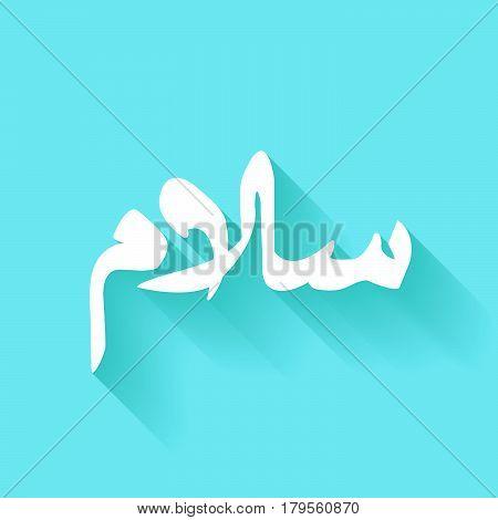 Islam07.eps