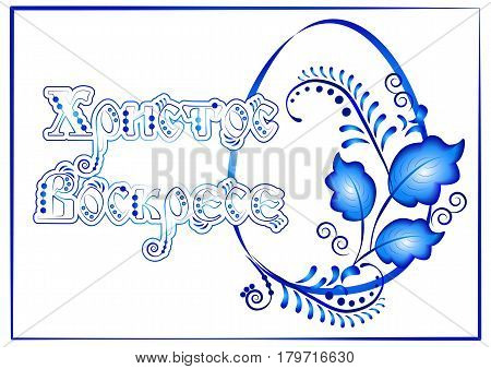 Greeting card for Pascha with blue floral ornament in style of russian Gzhel on white background with blue frame. Russian translation: Christ is Risen. Vector illustration