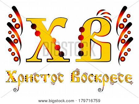 Russian traditional abbreviation is Ha and Ve meaning Christ is Risen with blue floral ornament in Khokhloma style on white background. Russian translation: HV Christ is Risen. Vector illustration