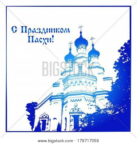 Holiday card for Pascha with Cathedral Of Vladimir Icon Of Mother Of God in Kronstadt Russia Blue and white isolated outline. Russian translation: Happy Easter. Vector illustration