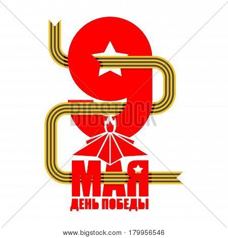 9 May. Russian Holiday Of Victory. St. George Ribbon And Red Star. Eternal Flame Symbol Russian Patr