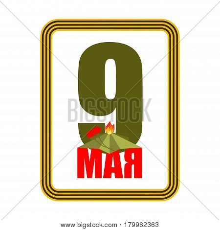 9 May. Eternal Flame Russia Patriotic Military Symbol Is Day Of Victory. Russian Translation: May 9