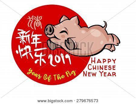 Cute Pig ,chinese Ziodiac , Happy New Year 2019. Chinese New Year. The Year Of The Pig. Chinese Char