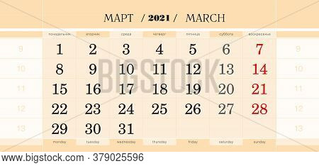 Calendar Quarterly Block For 2021 Year, March 2021. Wall Calendar, English And Russian Language. Wee