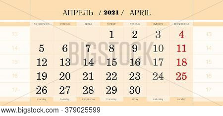 Calendar Quarterly Block For 2021 Year, April 2021. Wall Calendar, English And Russian Language. Wee