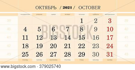 Calendar Quarterly Block For 2021 Year, October 2021. Wall Calendar, English And Russian Language. W