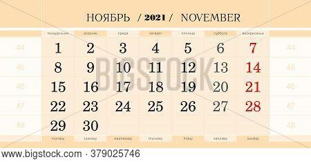 Calendar Quarterly Block For 2021 Year, November 2021. Wall Calendar, English And Russian Language.