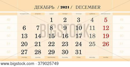 Calendar Quarterly Block For 2021 Year, December 2021. Wall Calendar, English And Russian Language.