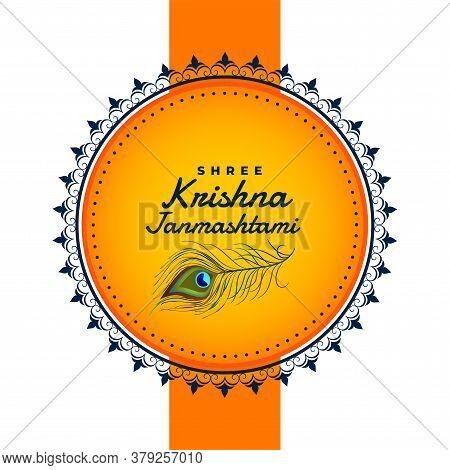 Shree Krishna Janmashtami Background With Peacock Feather