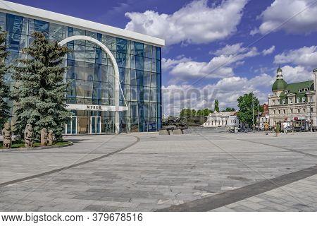 Kharkiv, Ukraine - July 20, 2020: The M. F. Sumtsov Kharkiv Historical Museum On Constitution Square