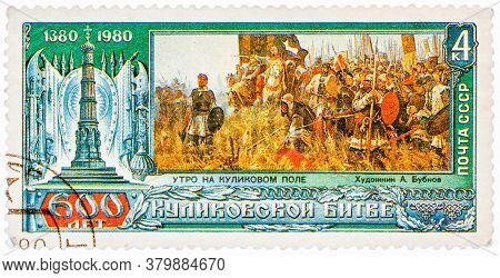 Ussr - Circa 1980: A Stamp Printed In Soviet Union Shows The Painting Morning On The Field Of Kuliko