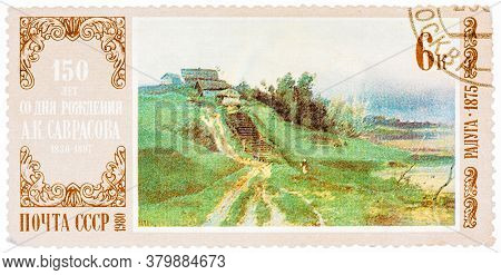 Ussr - Circa 1980: A Stamp Printed In The Ussr Shows Painting Rainbow By Savrasov With The Same Insc