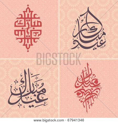 Arabic Islamic calligraphic set for Eid Mubarak celebrations.