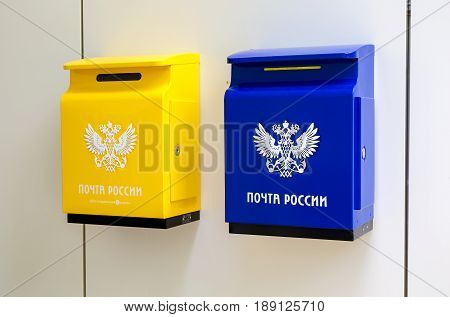 Samara Russia - May 28 2017: Yellow and blue post boxes on the wall next to Post Office