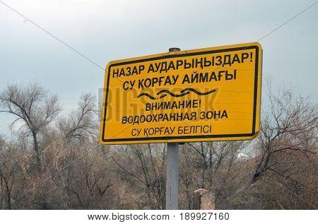 Attention! Water Protection Area (KZ and RU)Lake Balkhash coast.May 6, 2017.Priozersk.Kazakhstan