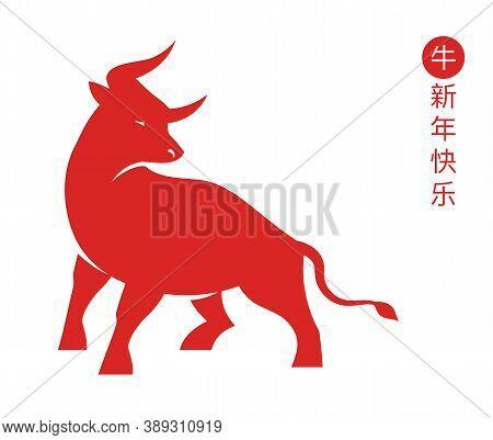 Chinese New Year 2021 Year Of The Ox, Chinese Zodiac Symbol, Chinese Text Says: Happy Chinese New Ye