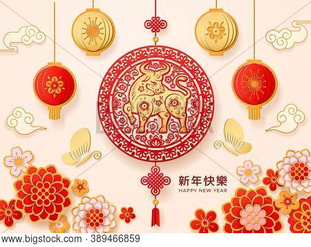 Golden Metal Ox In Circle, Peony Flowers, Paper Lanterns, Clouds And Butterflies Pattern Background.