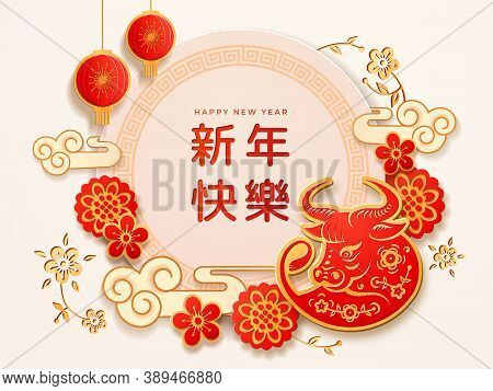 Cny Spring Festival Banner With Ox, Lanterns And Flowers, Clouds And Couplets Symbols Of Lunar New Y