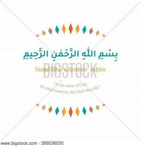 Arabic Calligraphy Of (translation: In The Name Of Allah The Most Passionate The Most Merciful).