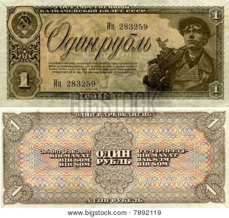 Old money of the Soviet period. Kyrgyzstan republic (1938). 0ne ruble. poster