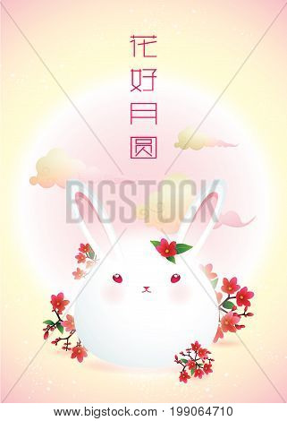 Mid autumn festival moon and rabbit. Translation: Blooming flowers and full moon