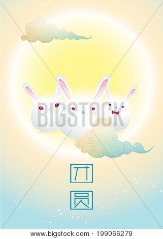 Mid autumn festival moon and rabbit. Translation: Reunion