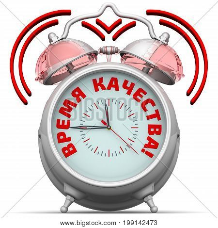 Quality time. The alarm clock with an inscription. Ringing alarm clock with the words