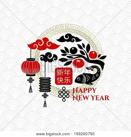 Chinese New Year motif with mandarin branch fish clouds and lantern. Chinese characters: happy new year