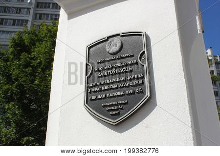 MINSK, BELARUS - AUGUST 01, 2013: A typical belarus sign with designation of belonging to the architectural heritage. The inscription says that this building is the historical and cultural heritage.