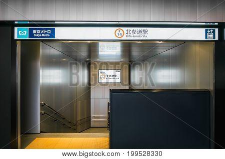 TOKYO, JAPAN - JUNE 18 2017 : kita-sando station F 14 (Tokyo Metro) entrance