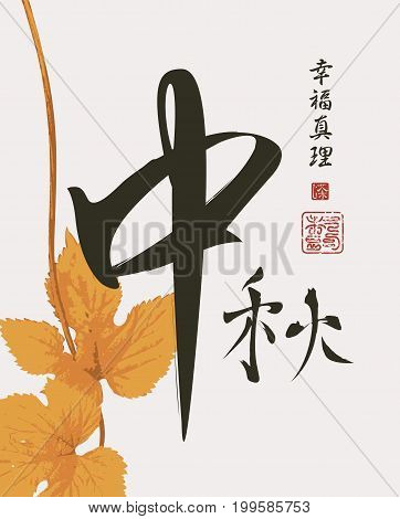 Vector Chinese character for autumn patterned branch of grapes. Hieroglyph autumn Happiness Truth