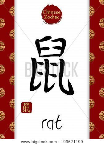 Chinese zodiac vector hieroglyph translate RAT. Hand drawn ink brush sign on white background and red edging with gold japanese sakura ball pattern
