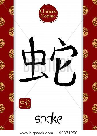 Chinese zodiac vector hieroglyph translate SNAKE. Hand drawn ink brush sign on white background and red edging with gold japanese sakura ball pattern