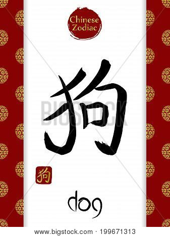Chinese zodiac vector hieroglyph translate DOG. Hand drawn ink brush sign on white background and red edging with gold japanese sakura ball pattern