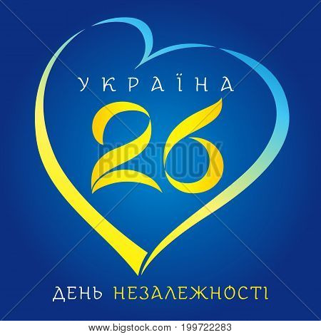 26st anniversary Ukraine independence day ua card. Ukraine Independence Day vector design text 26 years in national flag colors heart on blue background