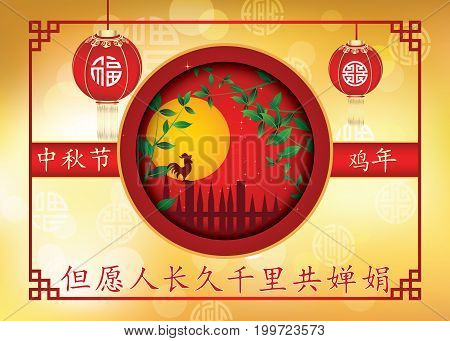 Mid autumn festival 2017 greeting card. Chinese text: Year of rooster. May be blessed with longevity, Though thousands of miles apart, we can to share the beauty of the moon together. Print colors